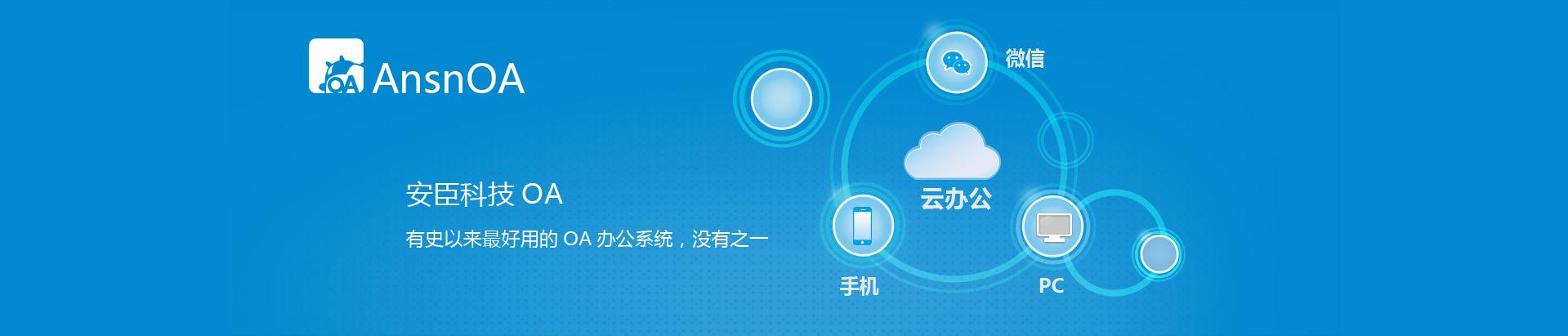 安臣科技智能OA办公系统